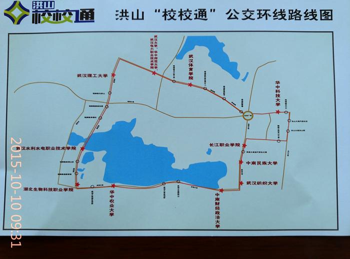 """洪山""""校校通""""公交换线路线图"""