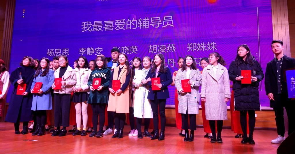 """长江职业学院2018""""新媒体之夜""""颁奖典礼"""