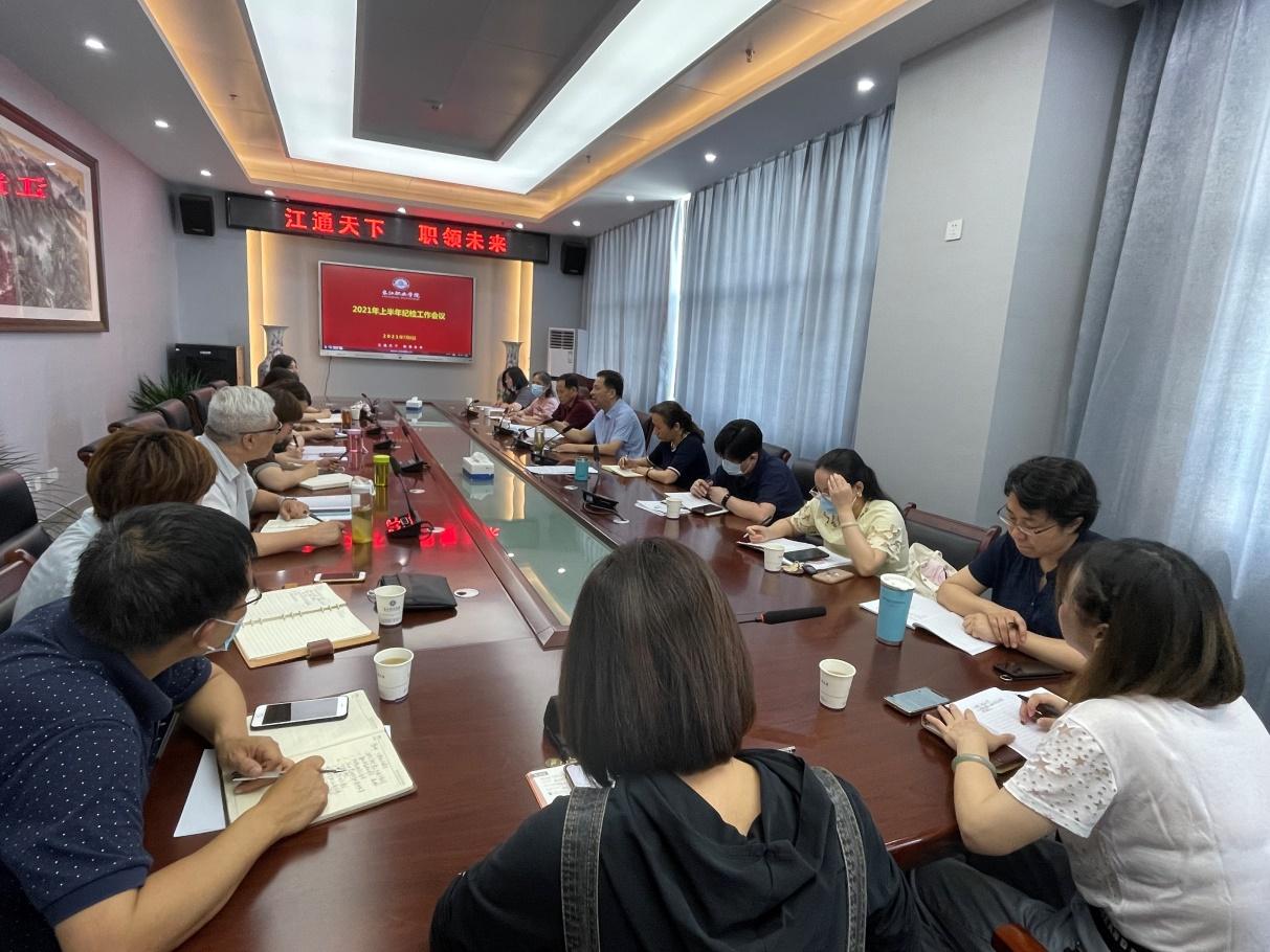 学校召开2021年上半年纪检工作会议