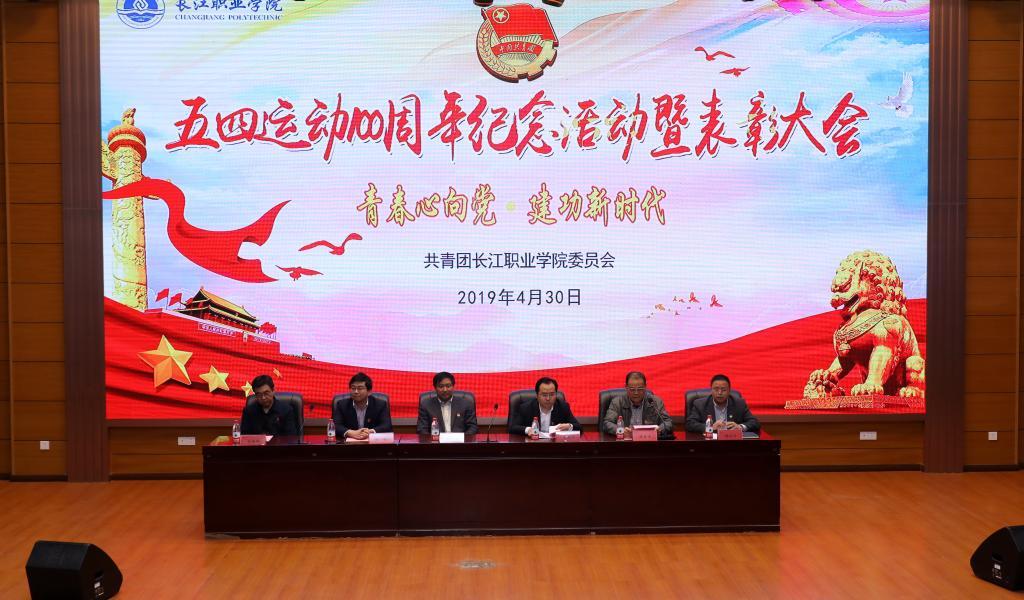长江职院隆重举行纪念五四运动100周年暨表彰大会